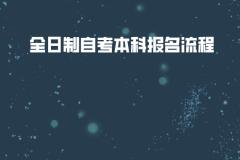 华中农业大学全日制自考本科报名流程