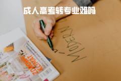 华中科技大学成人高考转专业难吗