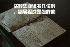 华中科技大学成教毕业证书几位数,编号组成是怎样的