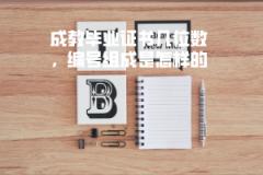 武汉工程大学成教毕业证书几位数,编号组成是怎样的