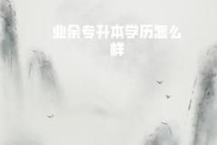 华中科技大学业余专升本学历怎么样