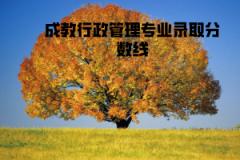 湖北工业大学成教行政管理专业录取分数线