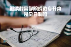 华中科技大学继续教育学院成教专升本是全日制吗