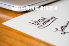 武汉工程大学成教分数线高省线多少
