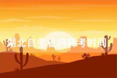 武汉理工大学自考生想办理湖北省内转考需要什么条件?