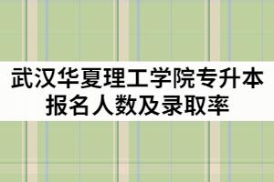 武汉华夏理工学院2021年专升本报名人数有多少?录取率高吗?