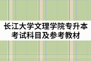 2021年长江大学文理学院专升本考试科目及参考教材有那些?