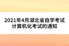 2021年4月湖北省自学考试计算机化考试的通知