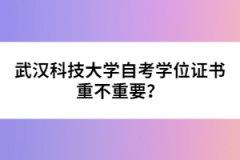 武汉科技大学自考学位证书重不重要?