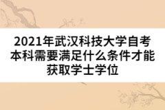 2021年武汉科技大学自考本科需要满足什么条件才能获取学士学位