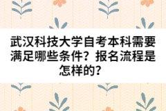 武汉科技大学自考本科需要满足哪些条件?报名流程是怎样的?