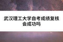 武汉理工大学自考成绩复核会成功吗