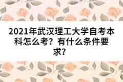 2021年武汉理工大学自考本科怎么考?有什么条件要求?