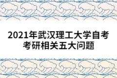 2021年武汉理工大学自考考研相关五大问题