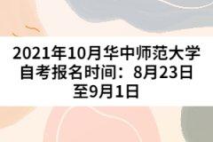 2021年10月华中师范大学自考报名时间:8月23日至9月1日
