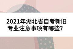 2021年湖北省自考新旧专业注意事项有哪些?