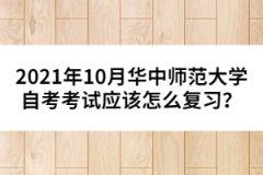 2021年10月华中师范大学自考考试应该怎么复习?