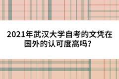 2021年武汉大学自考的文凭在国外的认可度高吗?