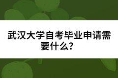武汉大学自考毕业申请需要什么?