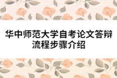 华中师范大学自考论文答辩流程步骤介绍