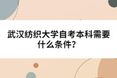 武汉纺织大学自考本科需要什么条件?