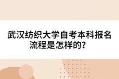 武汉纺织大学自考本科报名流程是怎样的?