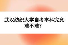 武汉纺织大学自考本科究竟难不难?