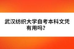 武汉纺织大学自考本科文凭有用吗?