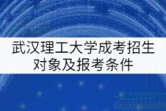 武汉理工大学成考招生对象及报考条件