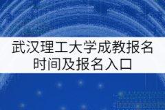 武汉理工大学成教报名时间及报名入口