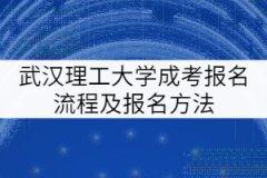武汉理工大学成考报名流程及报名方法