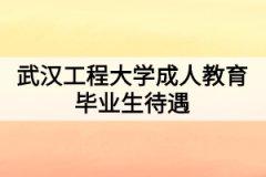 武汉工程大学成人教育毕业生待遇