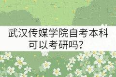 武汉传媒学院自考本科可以考研吗?