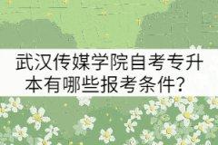 武汉传媒学院自考专升本有哪些报考条件?