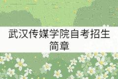 武汉传媒学院自考招生简章