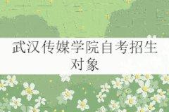 武汉传媒学院自考招生对象