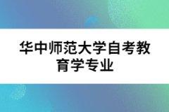 华中师范大学自考教育学专业