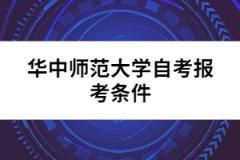 华中师范大学自考报考条件