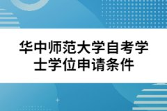 华中师范大学自考学士学位申请条件