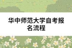 华中师范大学自考报名流程