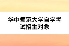 华中师范大学自学考试招生对象