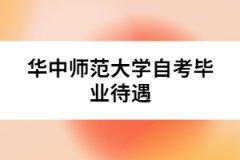 华中师范大学自考毕业待遇