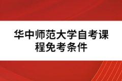 华中师范大学自考课程免考条件
