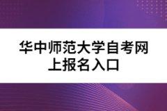 华中师范大学自考网上报名入口