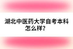 湖北中医药大学自考本科怎么样?