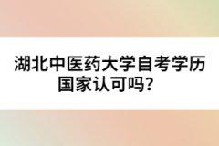湖北中医药大学自考学历国家认可吗?