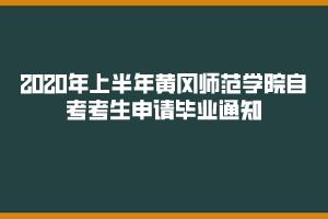 2020年上半年黄冈师范学院自考考生申请毕业通知
