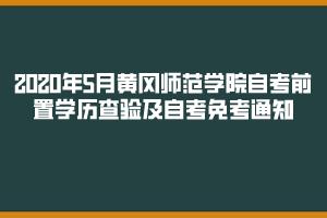 2020年5月黄冈师范学院自考前置学历及自考免考通知