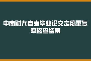 2019年下半年中南财大自考毕业论文定稿