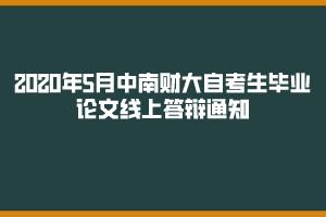 中南财大自考毕业论文线上答辩通知